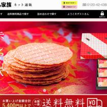 スギ製菓株式会社