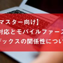 【Webマスター向け】AMP対応とモバイルファーストインデックスの関係性について
