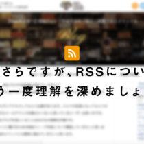 【Web担当者へ】RSSフィード作成方法をご紹介!設置方法とメリットも