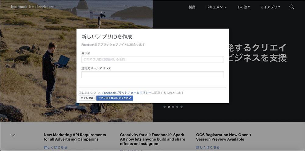 facebook開発者ページログイン画面