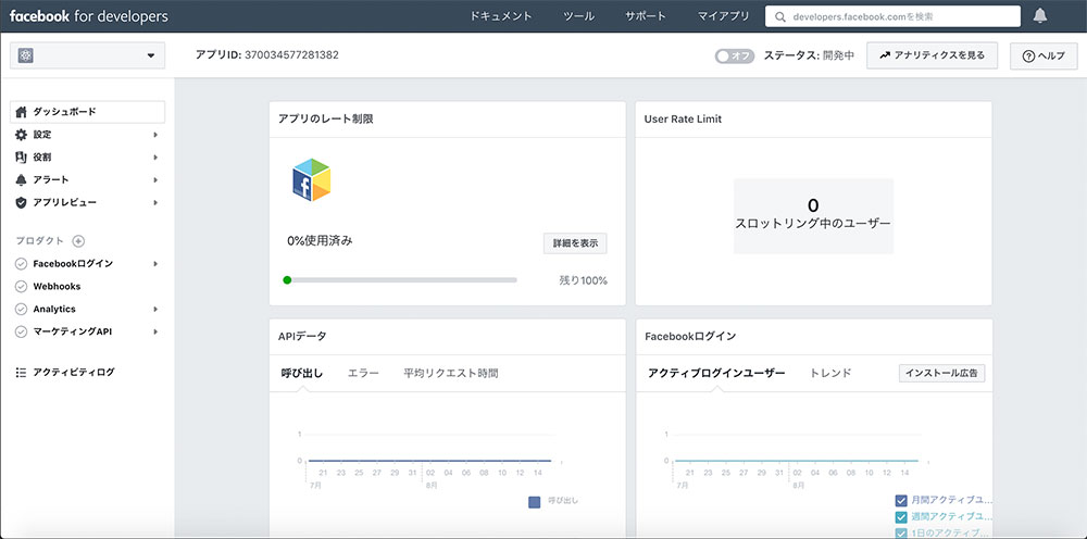 facebook開発者ページアプリ登録完了