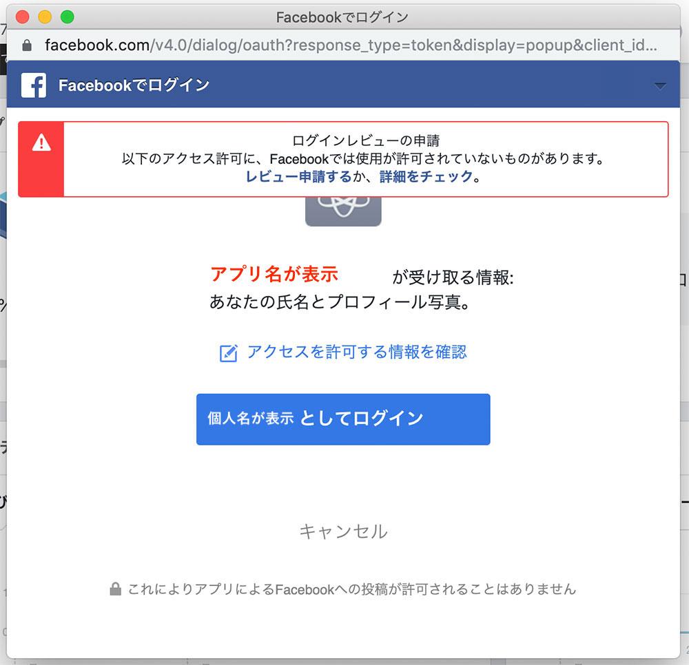 Facebookグイン認証
