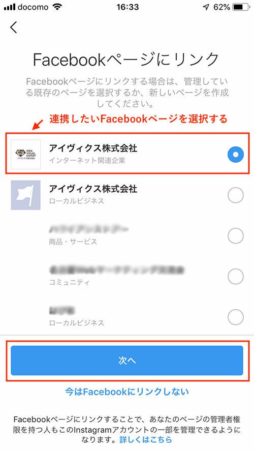 Instagramをビジネスプロフィールに変更する