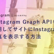 Instagram Graph APIを利用してサイトにInstagramの写真を表示する方法