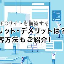 自社ECサイトを構築するメリット・デメリットは?集客方法もご紹介!