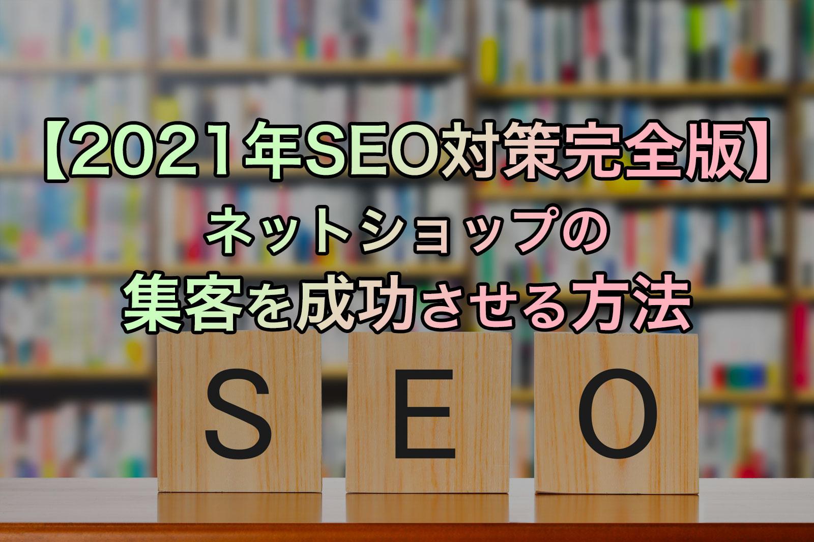 【2021年SEO対策完全版】ネットショップの集客を成功させる方法
