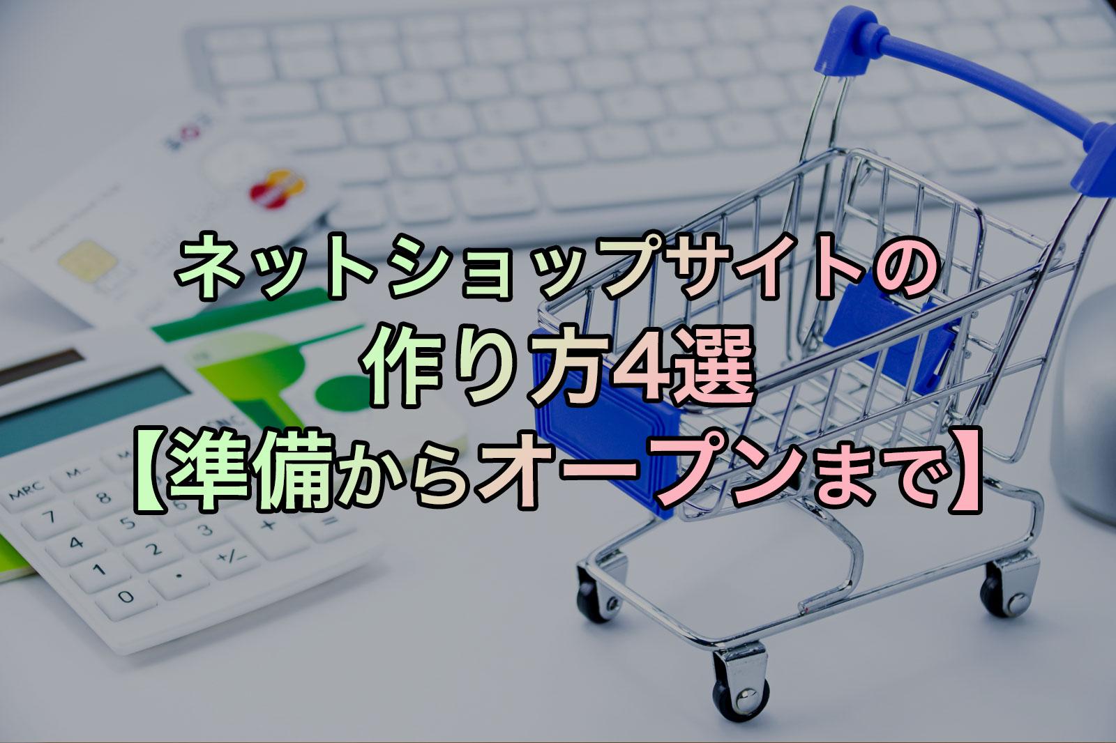 ネットショップサイトの作り方4選【準備からオープンまで】